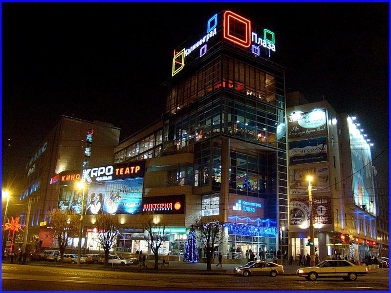 Торговые центры Калининграда - ТЦ Калининград