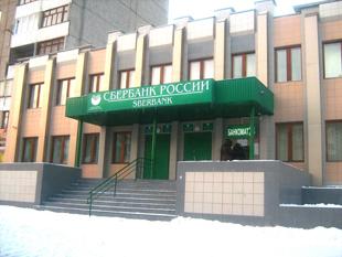 Северо-Западный банк Сбербанка России в Калининграде