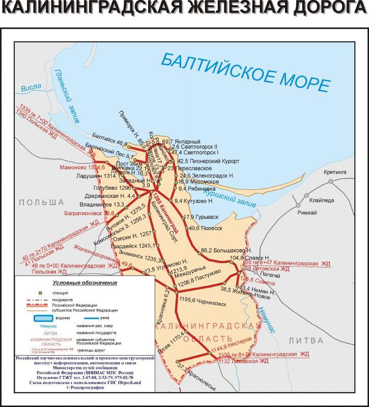 Железнодорожная схема Калининградской области, Россия.  (800x890 125 Кб) .