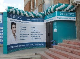 Филиалы независимой лаборатории Инвитро в Калининграде