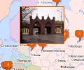 Памятные места Калининграда