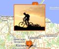 Где покататься на велосипеде в Калининграде?