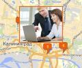 Где найти компьютерные курсы в Калининграде?