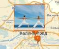 Где заниматься йогой в Калининграде?