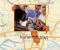 Где найти работу в Калининграде?