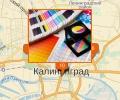 Где заказать полиграфическую продукцию в Калининграде?