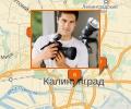 Где заказать профессиональную фотосессию в Калининграде?