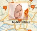 В каких клиниках лечат бесплодие в Калининграде?