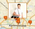 Где продают спортивные сумки в Калининграде?