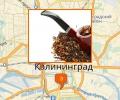 Где в Калининграде купить трубку и табак?