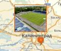 Какой стадион Калининграда самый вместительный?