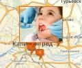 Где найти хорошего детского стоматолога в Калининграде?