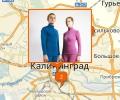 Где купить термобелье в Калининграде?