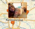 Где сделать татуировку в Калининграде?