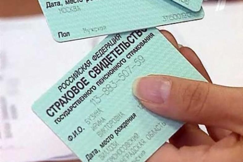 Где оформить пенсионное свидетельство в Калининграде?