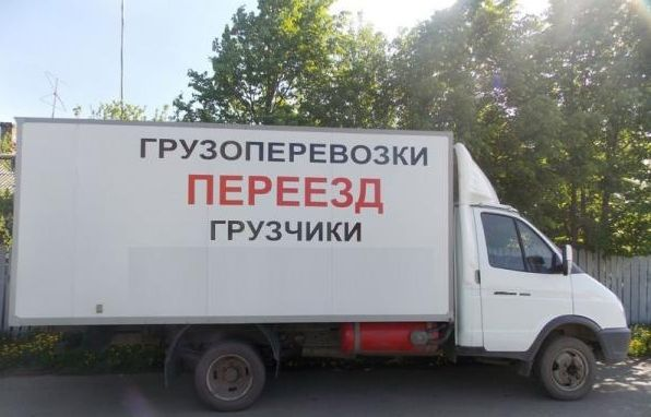 Грузоперевозки в Калининграде