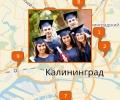Какие ВУЗы самые престижные в Калининграде?