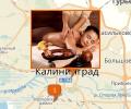 Где делают хороший массаж в Калининграде?