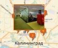 Где находятся имиджевые центры в Калининграде?
