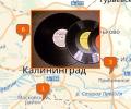 Где купить виниловые пластинки в Калининграде?