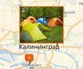Где купить компас и туристическую палатку в Калининграде?