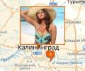 Где купить купальник в Калининграде?